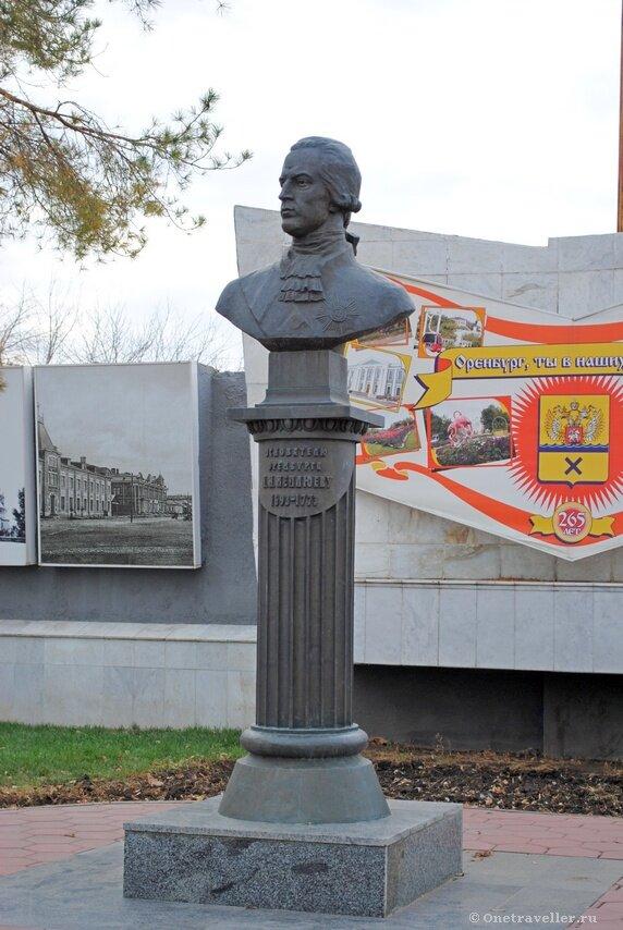 Бюст первому оренбургскому губернатору И.И. Неплюеву