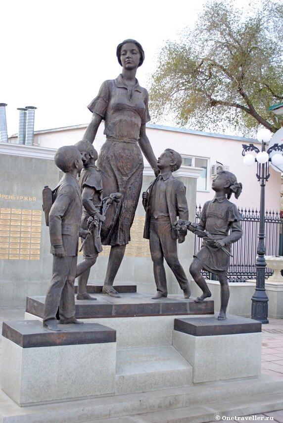 Памятник учительнице в Оренбурге