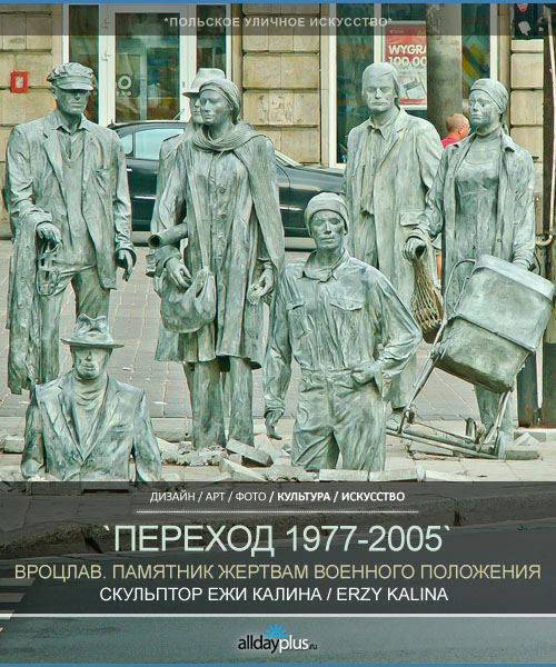Переход 1977-2005 | Скульптор Jerzy Kalina | Вроцлав, Польша