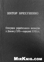 Книга Стосунки українського козацтва з Доном у XVI - середині XVII ст.