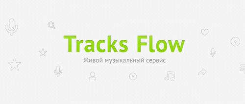 Раздача инвайтов на TracksFlow