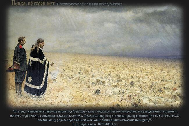 В.В. Верещагин. Картины Русско-турецкой войны 1877-1878 годов.