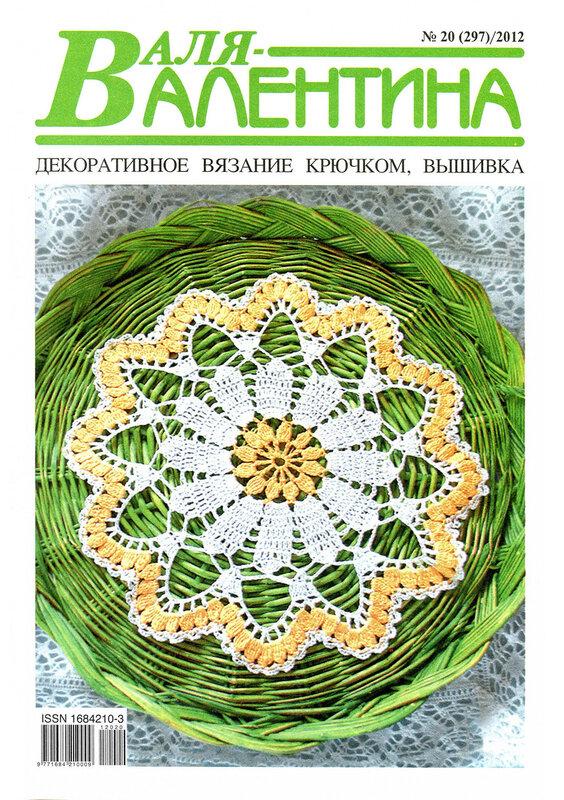 Валя-Валентина 20(297) 2012 Для любительниц украшать свой дом красивыми декоративными изделиями журнал по рукоделию...