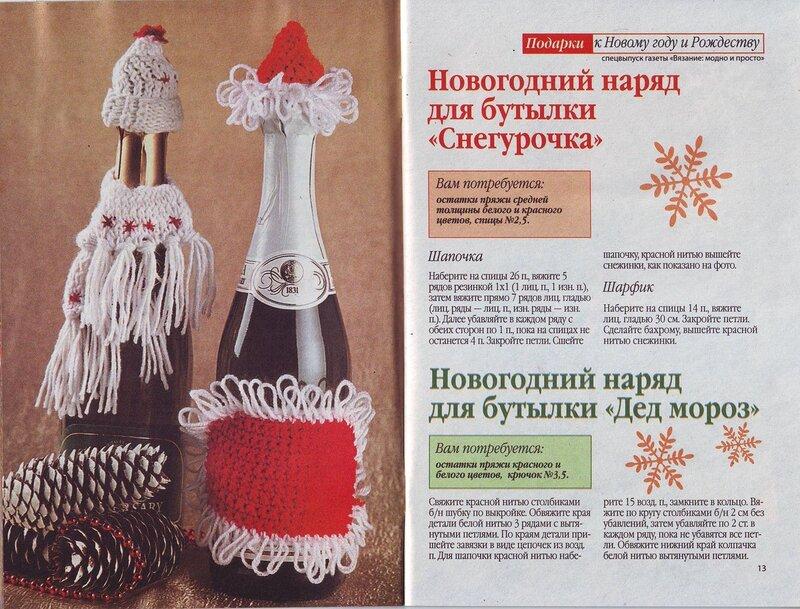 Новогодние подарки связанные своими руками 68