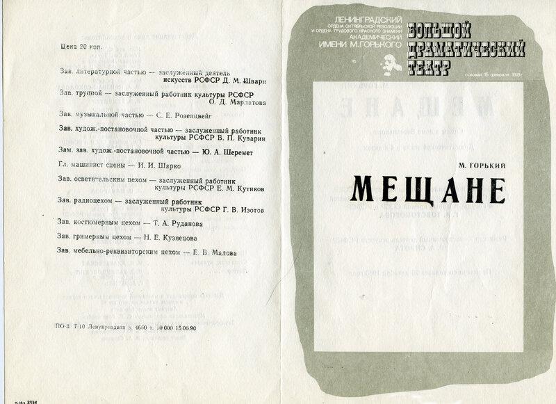 Программки театральные старые сколько стоит монета номиналом 10 рублей