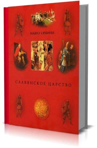 Орбини Мавро. Славянское царство