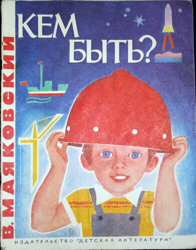 В.Маяковский, рис. П.Асеева,