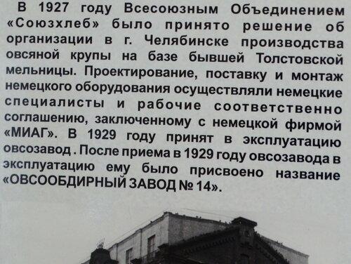 Мельница Кузнецова