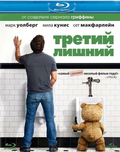 Третий лишний / Ted (2012) BDRip | Лицензия