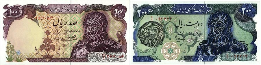 Iranian money / Иранские деньги