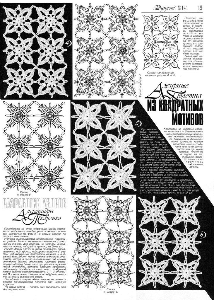 单元花型图解(20) - 柳芯飘雪 - 柳芯飘雪的博客