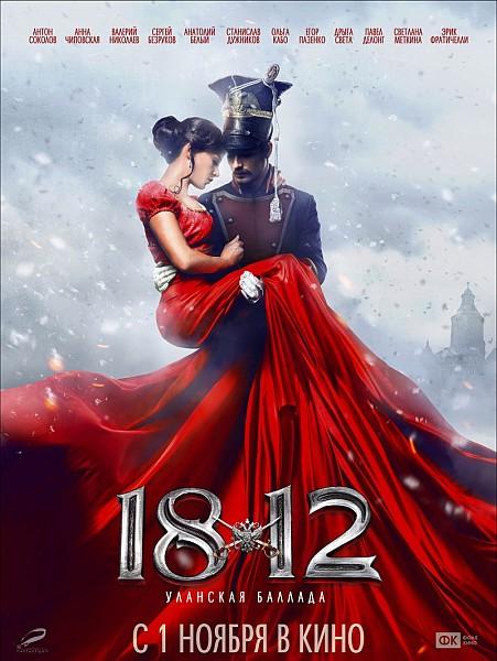 1812: Уланская баллада (2012) BDRemux + BDRip 1080p + 720p + DVD9 + DVD5 + HDRip + DVDRip + AVC