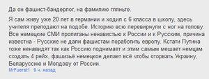 Толерантность: русскоязычные в Молдове — «оккупанты»
