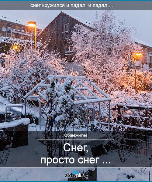 Снег, просто снег.