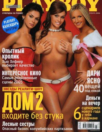 голый Дом-2 в Playboy Россия январь 2006