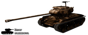 Шкурка для ПТ-САУ Т25-2