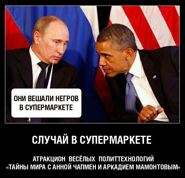 Встреча с Обамой.