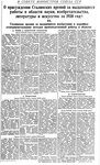 Сталинские премии за 1950 г - 5.jpg