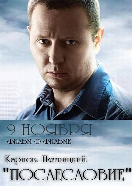 Карпов. Пятницкий. Послесловие (2012) SATRip