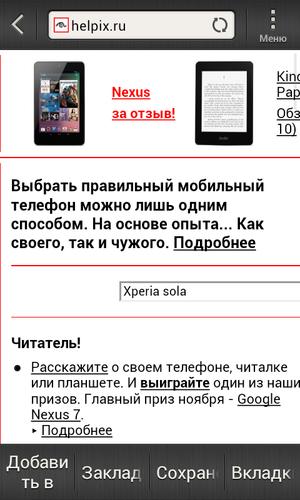 Стандартный браузер Android