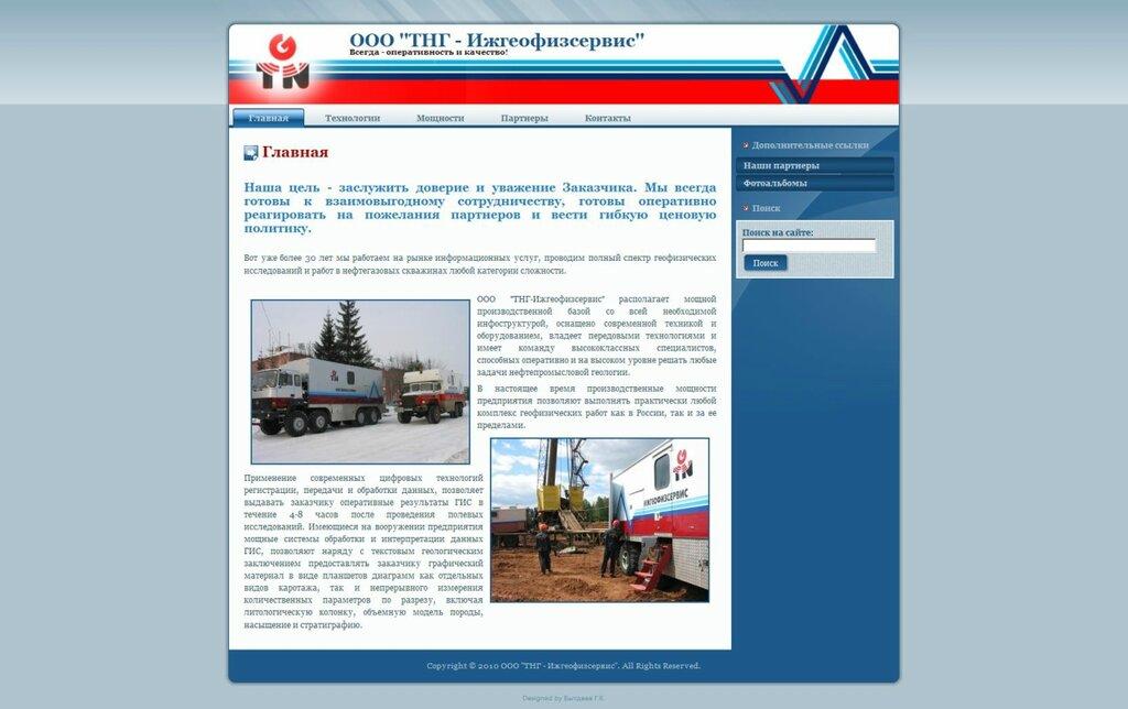uigs.ru