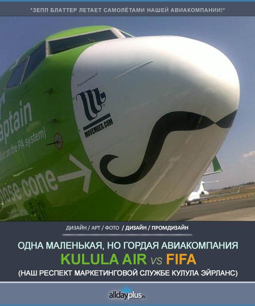 """Как маленькая авиакомпания из ЮАР троллила FIFA. Наш респект маркетологам """"Kulula Air""""."""