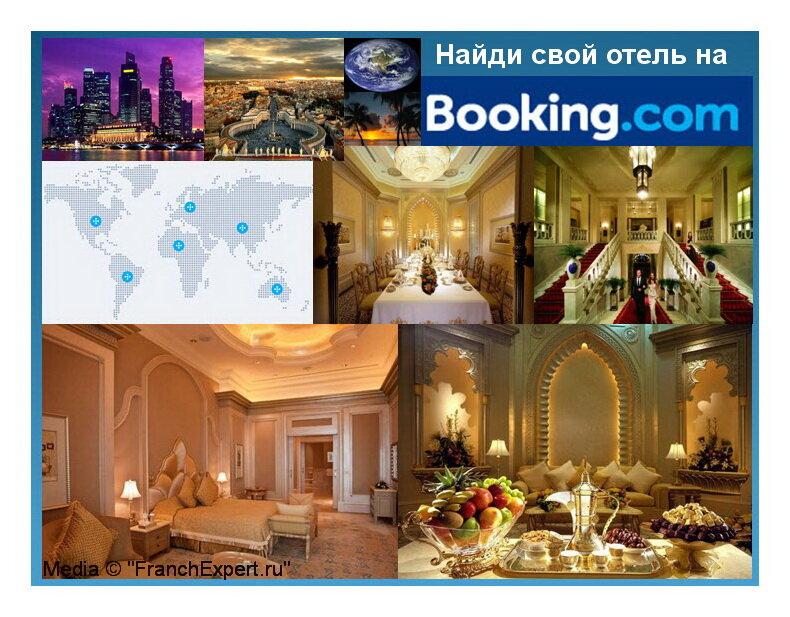 Поиск гостиницы на Booking.com