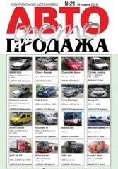 Авто Фото Продажа №21  2015