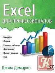 Книга Книга Excel для профессионалов