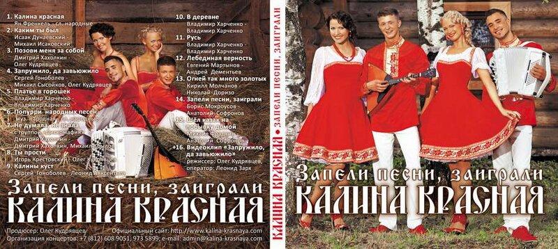 CD Калина красная. Запели песни, заиграли