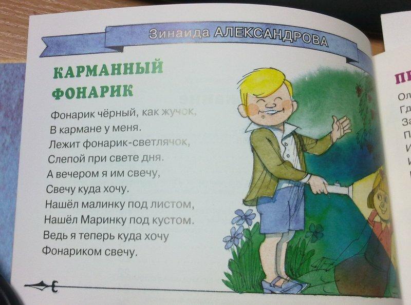 Двухэтажный человек. Иллюстрации Чижикова
