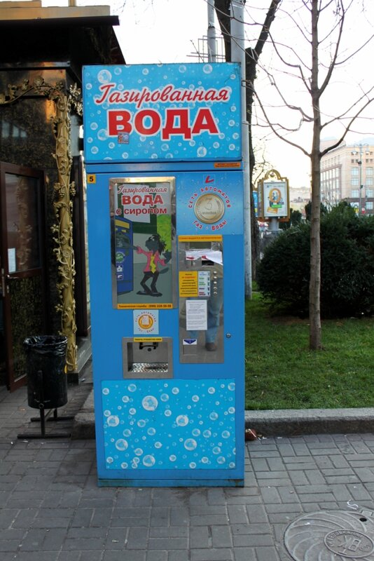 Автомат газированной воды на Крещатике