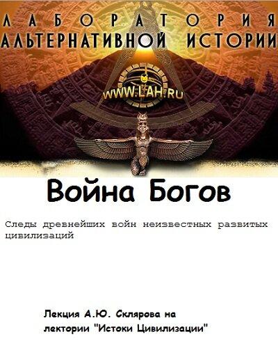 Скляров А. Война богов