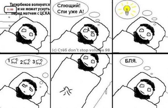 ЦСКА, Расим Тагирбеков