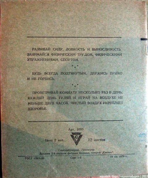 Тетрадка в СССР