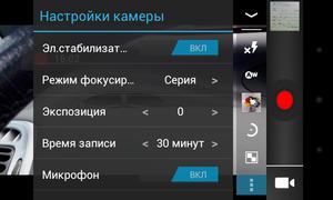 Explay Infinity, скриншот