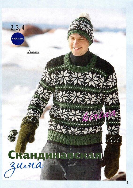 Скандинавская зима. Мужской