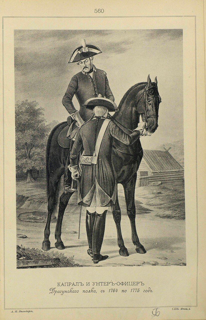 560. КАПРАЛ и УНТЕР-ОФИЦЕР Драгунского полка, с 1764 по 1775 год.