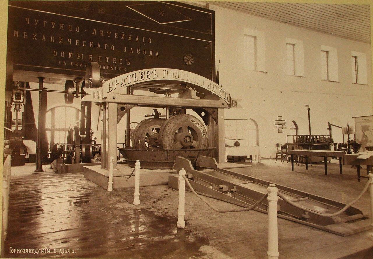 79. Вид части зала с экспонатами товарищества золотопромышленников братьев Подвинцевых