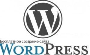Бесплатный WordPress