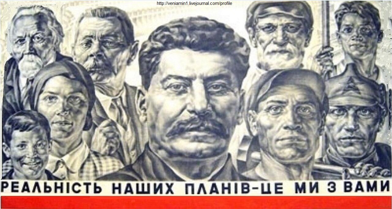 Реальность наших планов--это мы с вами. 1934, Страхов-Браславский Адольф Иосифович(1896-1979)