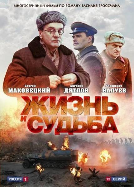Жизнь и судьба (2012) DVDRip + SATRip