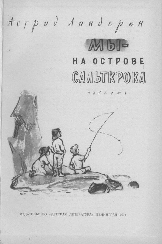 на острове сальткрока скачать книгу