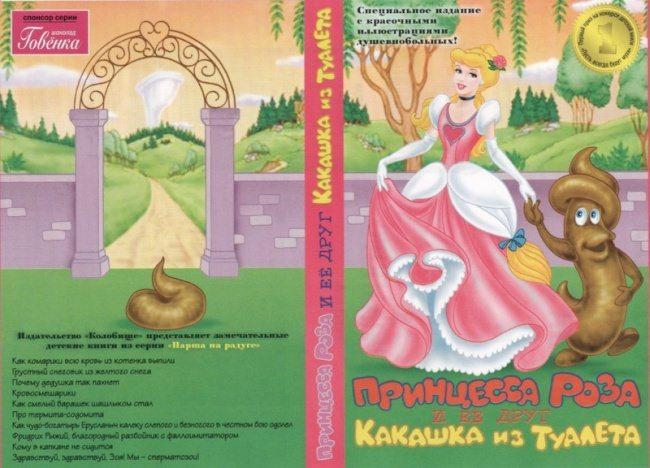 самые интересные современные книги - принцесса и какашка