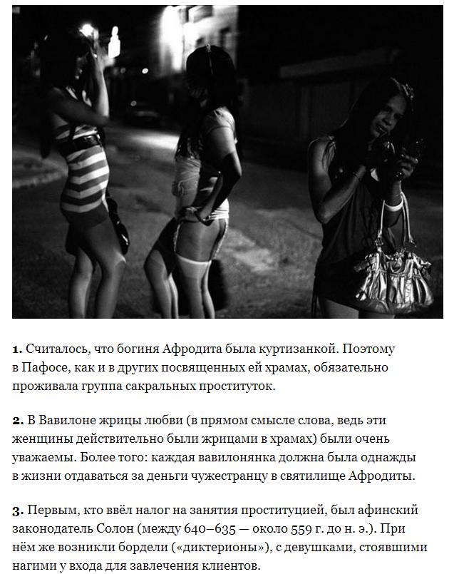 Вред проституток снять проститутку в владикавказе на