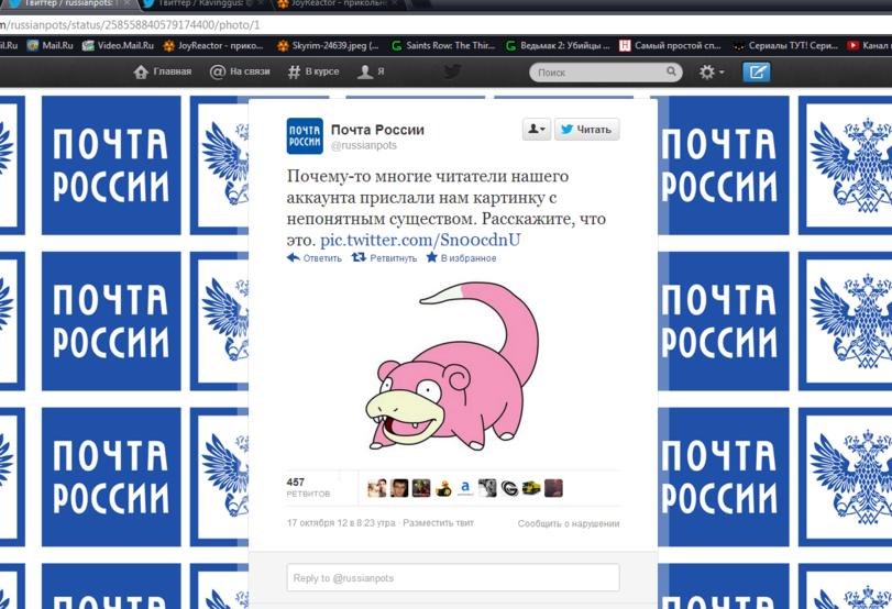 Твиттер почты России