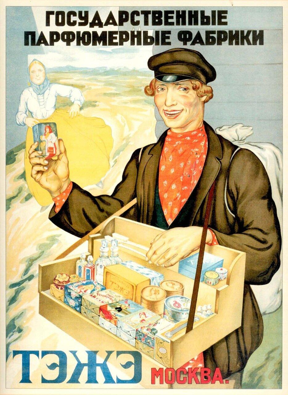 Рекламные плакаты парфюма 16 фотография