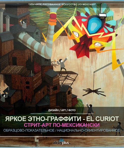 [суб]культура: Граффити по-мексикански. El Curiot и его фигуративно-этническое уличное творчество. 20 работ.