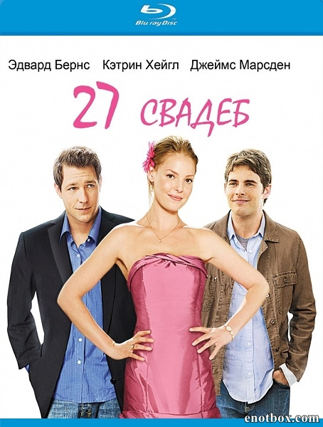 27 свадеб / 27 Dresses (2008/BDRip/HDRip)