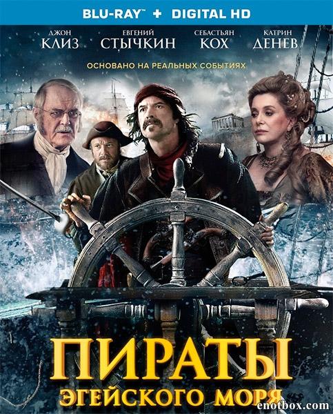 Пираты Эгейского моря / O Theos agapaei to haviari (2015/BDRip/HDRip)